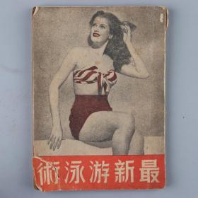 民国三十六年(1947)元启英 发行 武竞华 编著《最新游泳术》平装一册 HXTX328539