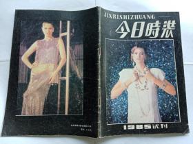 试刊号:今日时装  1985年第一期