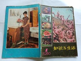 创刊号:知识与生活  1980年第一期