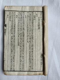 石印巾箱本《读史日钞》卷上、卷下,加两汉解疑,轻微破损,缺少后封皮。