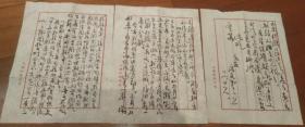 著名书画篆刻家 徐步云毛笔信札3页 太湖沙鸥专用信笺纸