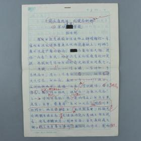 著名古书画鉴定家、美术史论家、故宫博物院研究员 杨臣彬 手稿《苏轼墨迹管窥》九页 HXTX382108