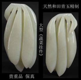 贵重品 保真  日本购回 《天然和田青玉精制 大型 蔬菜挂件 》制作精美 玉质清润  温和  雕工精细 形状独特  工艺精湛  尺寸9.5X4.5X1.6MCM  重120克