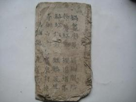 稀见!!清同治五年手抄山西地方杂字----【山人彦语 四言杂字】一册全。