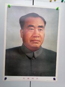 {保真包老--2开文革宣传画------朱总司令---朱德像。1977年6月河北人民出版社。