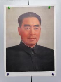 {保真包老--2开宣传画------周总理周恩来像。.(油画像)78年3月第一版,1978年河北人民出版社2印