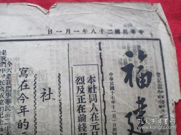 抗战报纸《福建民报》民国28年1月1日,蒋夫人劳军,举国胜欢庆元旦,敌三路进犯晋西等,4开,品好如图。