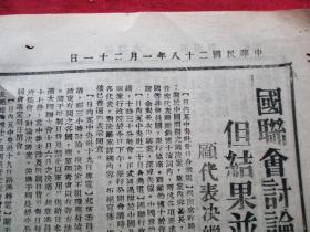 抗战报纸《福建民报》民国28年1月21日,厦门敌咋又开炮,国联会讨论我提案等,4开,品好如图。