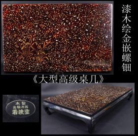 罕见 美品  日本购回 漆木绘金嵌螺钿《大型高级桌几》简易美观  桌面色彩靓丽  由于年代悠久 角处有小损 尺寸长49X宽31X高9CM 重8.3斤