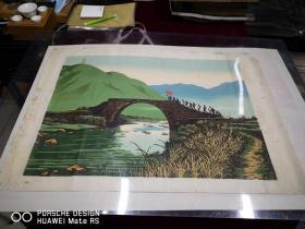 6-70年代  彩色套印版畫作品一幅    井岡山石橋 人物多 尺寸66*47厘米