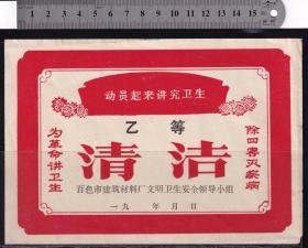 文革语录口号标(广西的)