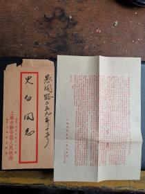 一九五四年上海市静安区人民政府致革命军烈属的慰问信带毛笔字的信封