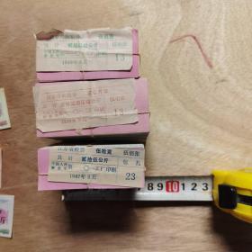 南京市购粮券三种面值1500张