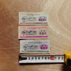 内蒙古自治区地方粮票3张三种面值