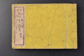 """(丁1488)珠算《百日算法书》和刻本 线装1册全 井上亲亮著 附百七十一算首 井上氏藏版 1887年 珠算在日本长期以来一直是教育的重要内容,从400年前的江户时代开始,就把""""读写加算盘""""作为学习的基础。珠心算不仅可以快速计算加减乘除,还可以更快的计算小数点和平方开方负数甚至无限大的位数,所谓的心有多大,算盘就有多大!"""