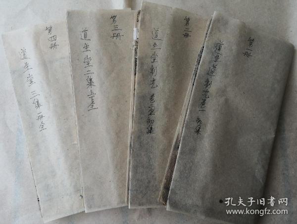 道生堂小题制艺初集,二集,三集//4厚册一套全(惜品弱)