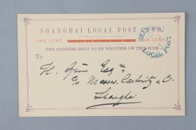 清代 上海书信馆 上海实寄明信片 一枚(销蓝色英文上海日戳)HXTX223940