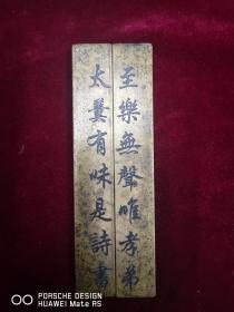 民国间文房类    铜镇纸  李鸿章词句   一对 长16厘米 宽3厘米