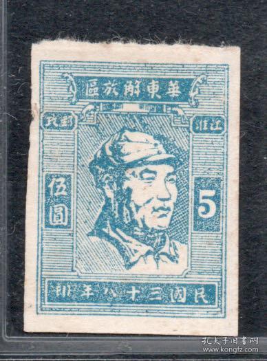 (H63-2)华东区江淮特印朱德像5元