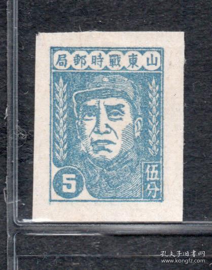 (H63-5)华东区第一版朱德像5分新