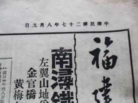 抗战报纸《福建民报》民国27年8月9日,1张2开,南浔铁路两翼激战,粤市区咋又遭狂炸等,品好如图。