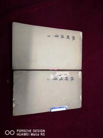民国原版线装16开  校碑随笔   上下卷2册全    盖名家黄景吕藏章多枚