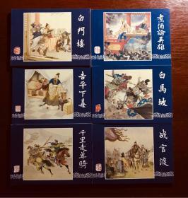 上海人美绘画版《三国演义》连环画(一组6本)