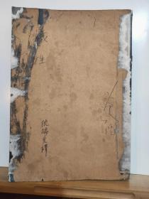 牺牲  1929年年  北新书局 出版  是书系日本著名戏剧作家 藤森成吉 的作品 包括《牺牲》、《光明与黑暗》二剧。孔网大缺本