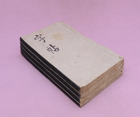 清光绪刻石初拓本【颜真卿书茅山元靖先生李含光碑】原装4册一套全,大16开本。为原石原刻,极为初拓,故极为清晰。为存世最全的李含光碑。该碑最早立于唐代,只清代仅余几块残石,故重新刻石立碑,这是立石之初的最初拓本,故极为珍贵,是研究颜真卿书法的最好资料,全套完整无缺,书品保存极好展卷若。