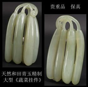 贵重品 保真  日本购回 《天然和田青玉精制 大型  蔬菜挂件》制作精美  玉质清润 温和 雕工精细  形状独特  尺寸7.8X4.1X1.6CM  重74克