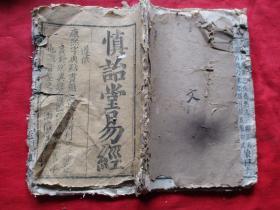 木刻本《慎诒堂易经》清,1厚册全(上),大开本,品好如图。