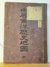 中等东洋历史地图  全一册  明治32年3月 大日本图书株式会社 出版 硬精装
