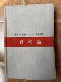 《资本论》第二卷!民国36年再版、大32开精装、品相完好无损、读书出版社出版!