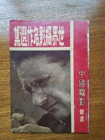 中国摄影丛书—世界摄影名作选集。内有唐老鸭和美女裸浴和迈哈登高楼等精彩图片