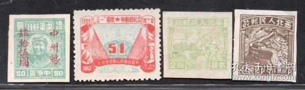 (H63-6)解放区票4枚