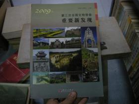 《2009年第三次全国文物普查重要新发现》、