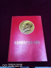 文革间原版品佳收藏     纪念中国共产党五十周年 8开精装 护封全  作品50幅全 1972年出版