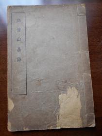 民国【高僧山居诗】商务印书馆,线装本