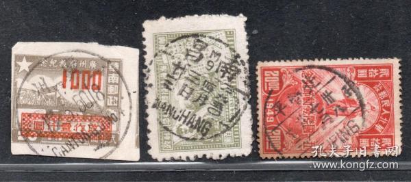 (H127-11)解放区全戳三枚