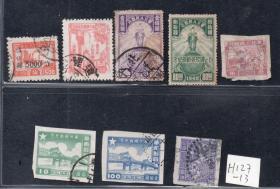 (H127-13)解放区新旧票8枚