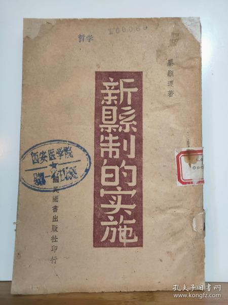 新县制的实施  全一 册   民国30年3月 国民图书出版社 初版  孔网大缺本 土纸本
