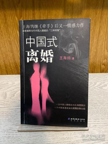 作家王海鸰签名本《中国式离婚》