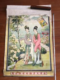 民国时期 中国南洋兄弟烟草公司《仕女图》古典题材   烟标广告画一张 70*54厘米 保真包民国