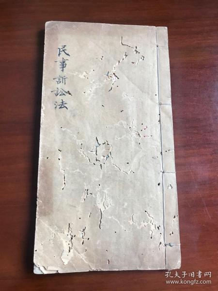 民国抄本 民事诉讼法 30余筒子叶 有几页空白 后有三枚递藏印