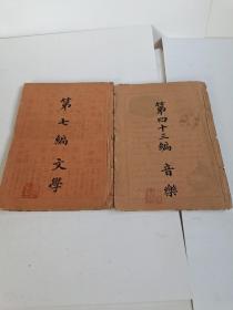 民国八年初版《日用百科全书二册》
