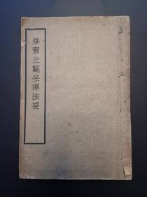 《修习止观坐禅法要》民国上海佛学书局影印本一册全