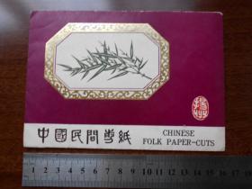老剪纸【中国扬州民间剪纸,竹,10张】