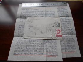 【贴文4,普13邮票实寄封】内有信函,阶级斗争内容。