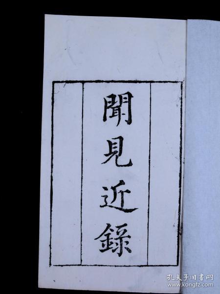 清乾隆知不足斋白纸精刻本【闻见近录】1册全,是北宋著名诗人、画家王巩创作的中国史类书籍。上起周世宗,下讫宋神宗,而太祖、太宗、真宗、仁宗事为最多,可以补正史之不足。本书纸白如雪,墨色浓润。