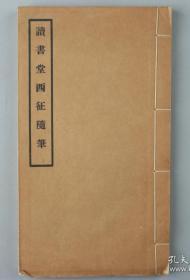 民国二十五年(1936)国立北平故宫博物院文献馆编辑发行 汪景祺著《读书堂西征随笔》线装一册 (清代文字狱案资料之一)HXTX324976